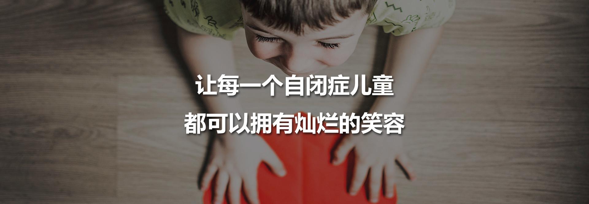 温岭自闭症机构