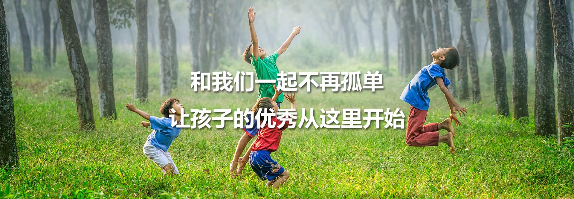 温岭自闭症康复中心