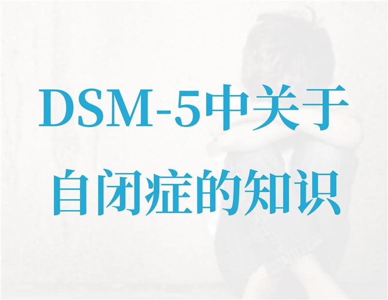DSM-5中关于自闭症的知识