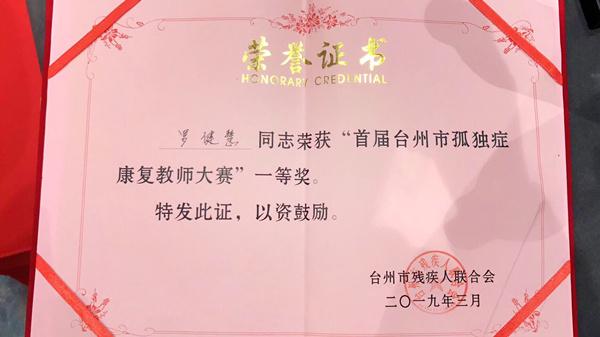 我中心教师参加首届台州市孤独症康复教师技能大赛荣获一等奖