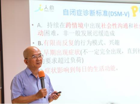 浙江在线——《台州 爱维儿童康复中心开展自闭症讲座》