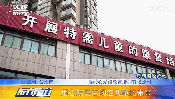 CCTV发现之旅《东方关注》--台州自闭症康复中心--温岭心爱维《用心改写自闭症儿童的未来》